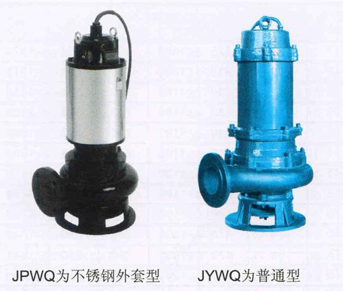 jywq/jpwq自动搅匀排污泵